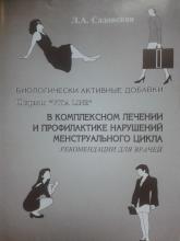 Книги Виталайн